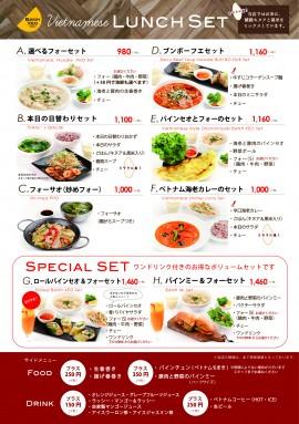 新宿 2014.4 えらべるセット