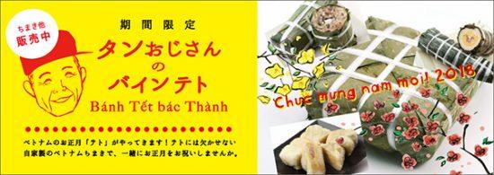 ベトナムお正月の味「タンおじさんのバインテト」