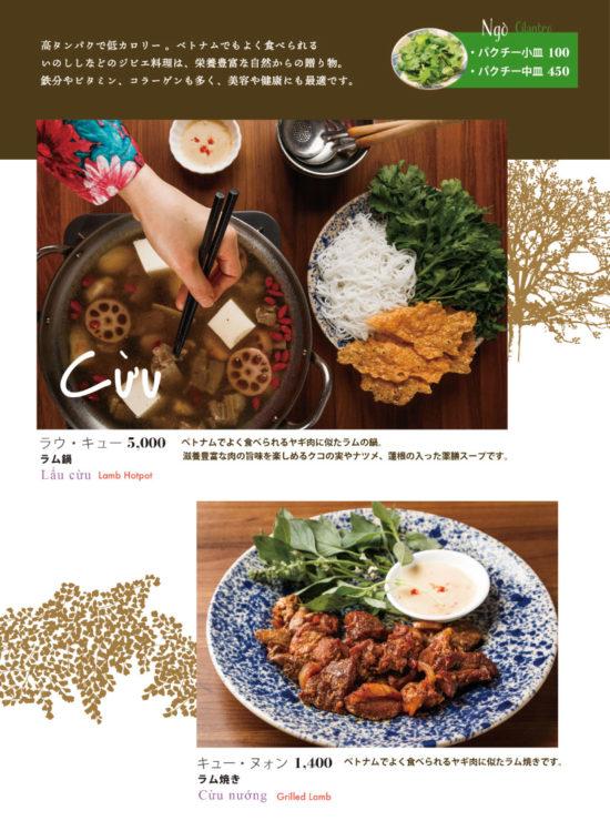 ベトナム ジビエ料理